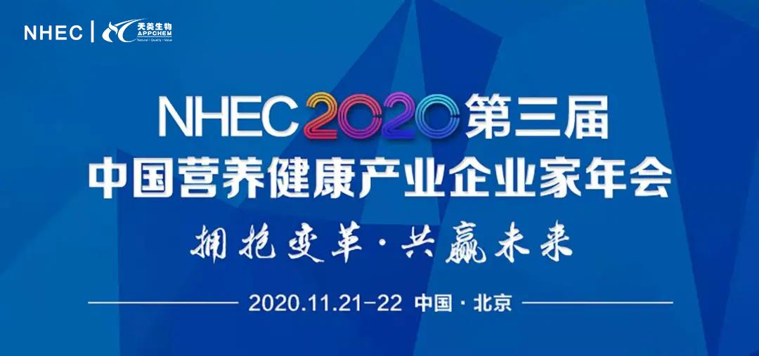 斩获双奖,天美生物参展NHEC2020载誉而归