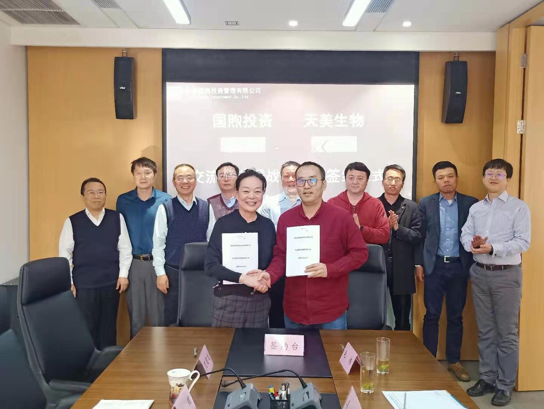 西安天美生物成功签署资企战略合作协议